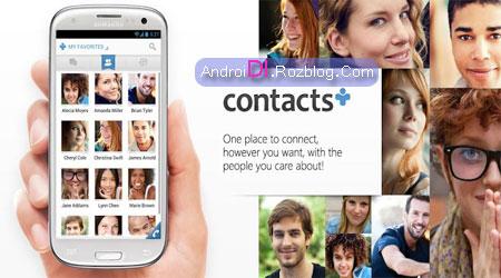 ارتباط با مخاطبین با Contacts